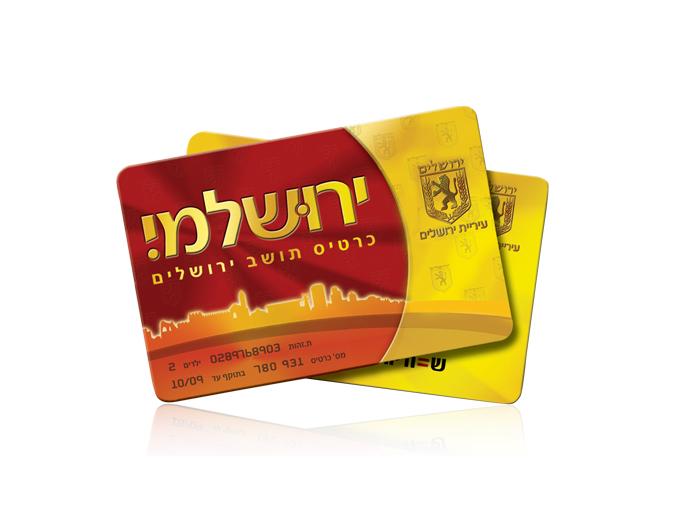 עיצוב כרטיס הנחות משפחתי ירושלמי
