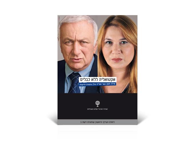 פרסום קמפיין לוח השידורים החדש בערוץ הראשון 2013 - מודעה תוכניות אקטואליה