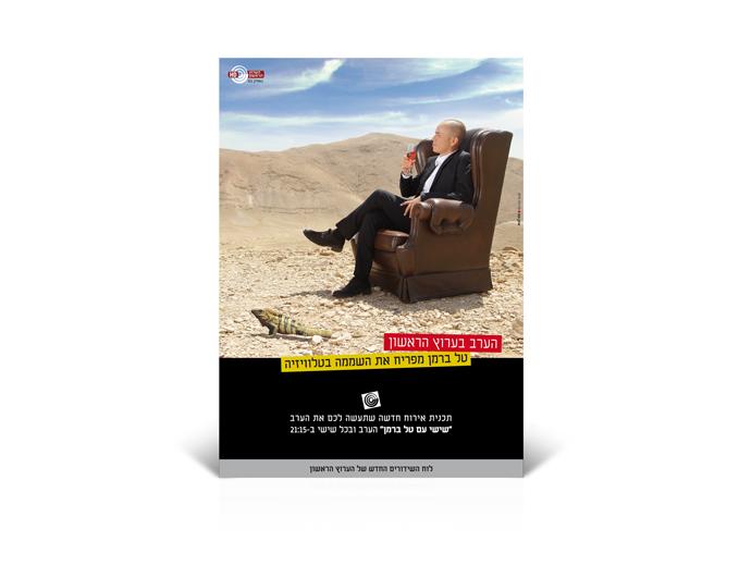 פרסום קמפיין לוח השידורים החדש בערוץ הראשון 2013 - מודעת תוכנית אירוח