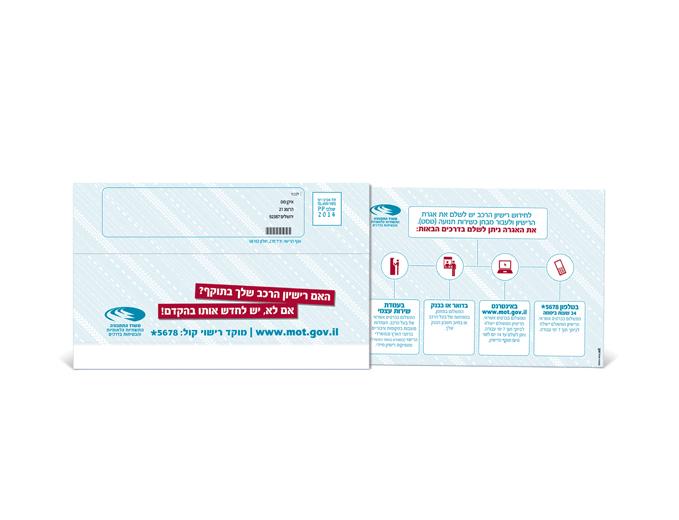עיצוב מעטפת רישיון נהיגה ותוכן שיווקי עבור משרד התחבורה