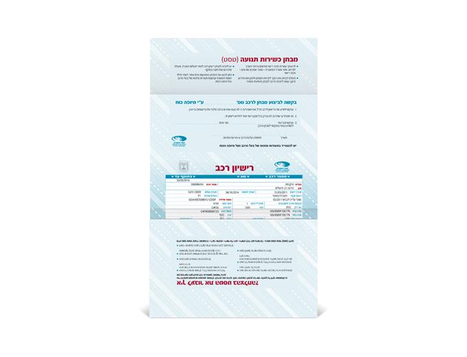 עיצוב טופס רישיון רכב עבור משרד התחבורה
