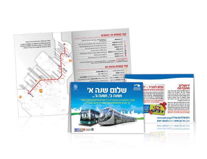 עיצוב עלון סטודנטים לשינויי קווים בדרום מערב ירושלים