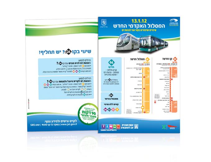 עלון הסברה שינויי תחבורה ציבורית בדרום ירושלים