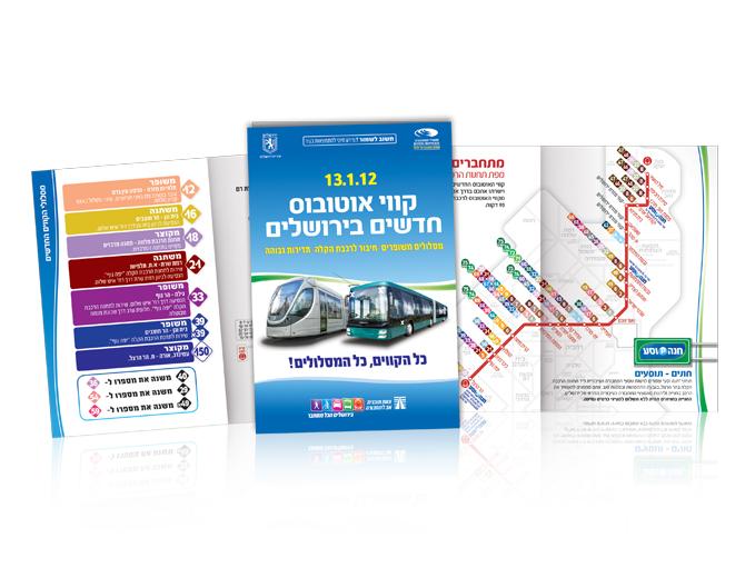 עיצוב חוברת עירונית מרכזת לשינויי תחבורה בירושלים