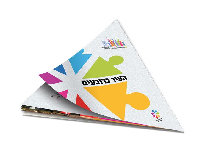 עיצוב עלון רובעים תדמיתי לעיריית ירושלים
