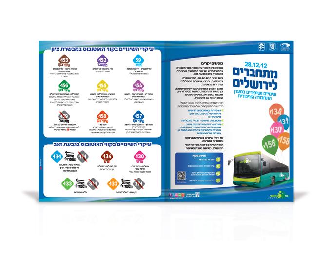 פרסום מודעת עיתון לכניסת קווי אגד תעבורה לגבעת זאב ומבשרת ציון