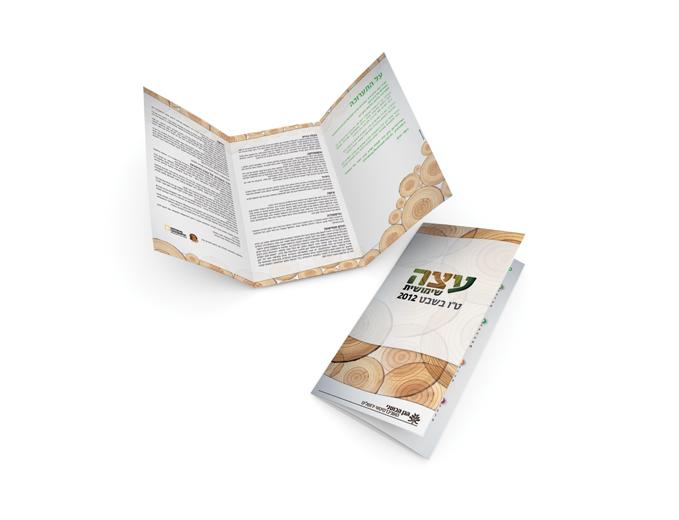 עיצוב תערוכת עץ ועצה בגן הבוטני ירושלים - עלון מידע