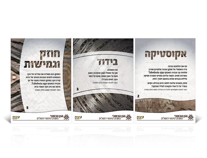 תערוכת עץ ועצה בגן הבוטני ירושלים - שילוט הסברה