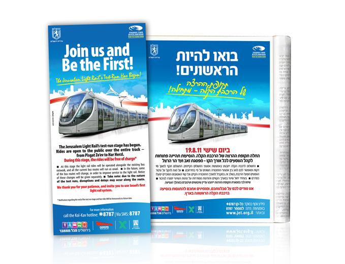 פרסום קמפיין הסברה במודעת עיתון