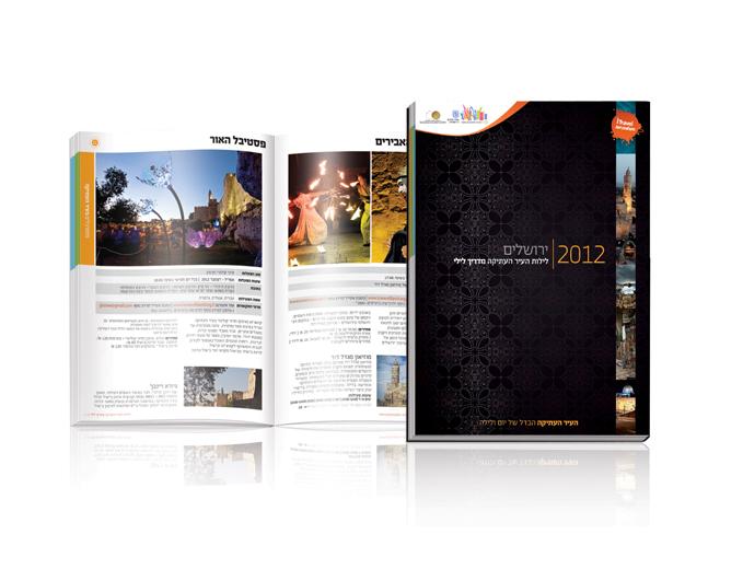 חוברת תדמית אירועי לילה בעיר העתיקה בירושלים