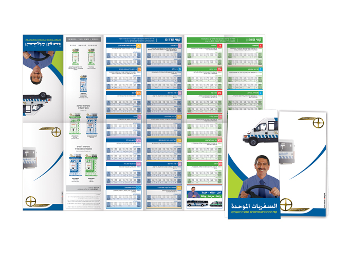 עיצוב עלון מסלולים ולוחות זמנים למסיעי מזרח ירושלים