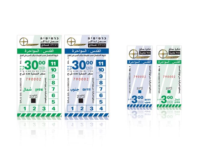עיצוב כרטיסיות למסיעי מזרח ירושלים
