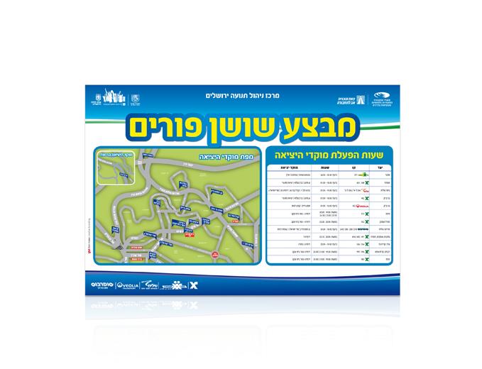 פלקט הסדרי נסיעה חדשים בירושלים בחג פורים