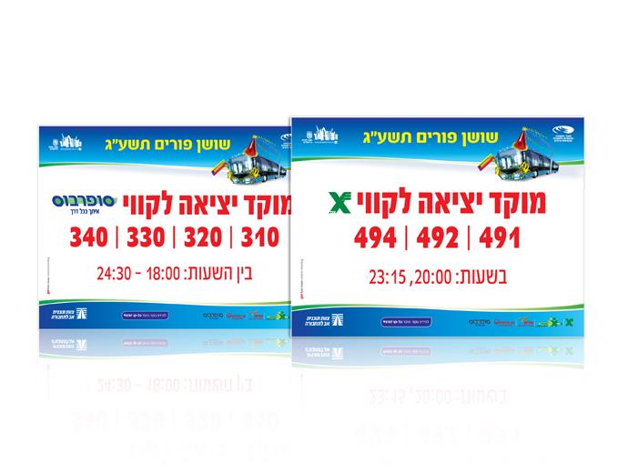 שילוט מוקד יציאת אוטובוס בחג פורים בירושלים
