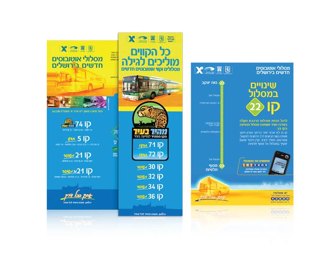 עיצוב עלון מידע לקמפיין מהיר בעיר