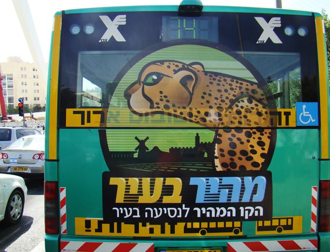 מיתוג מהיר בעיר צוות תוכנית אב לתחבורה ירושלים- אוטובוס ממותג צד אחורי