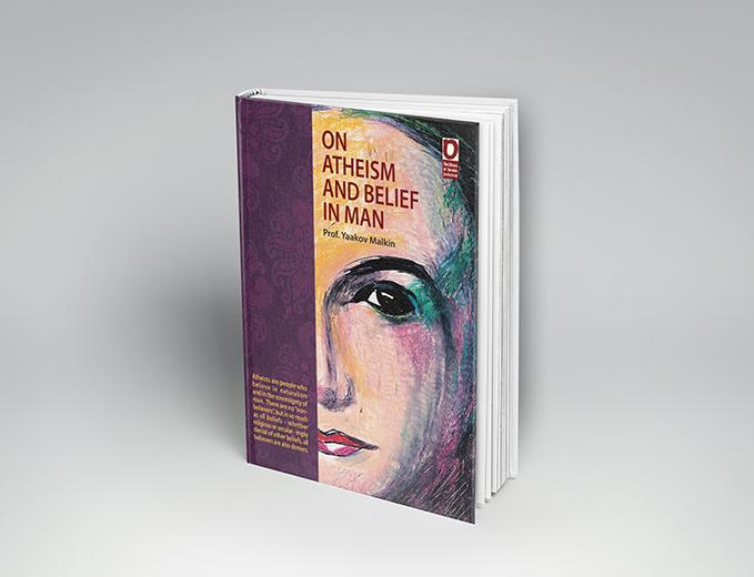 עיצוב כריכה לספר מאת פרופ׳ יעקב מלכין
