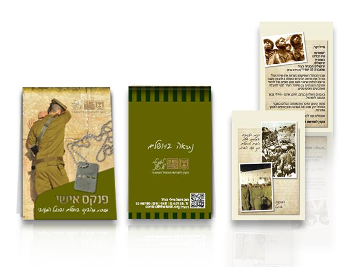 מיתוג הקרן למורשת הכותל המערבי - עיצוב פנקס אישי לחיילים