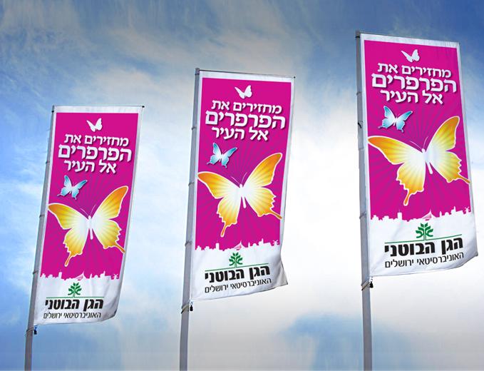 דגלים פרסומיים לגן הבוטאני בירושלים