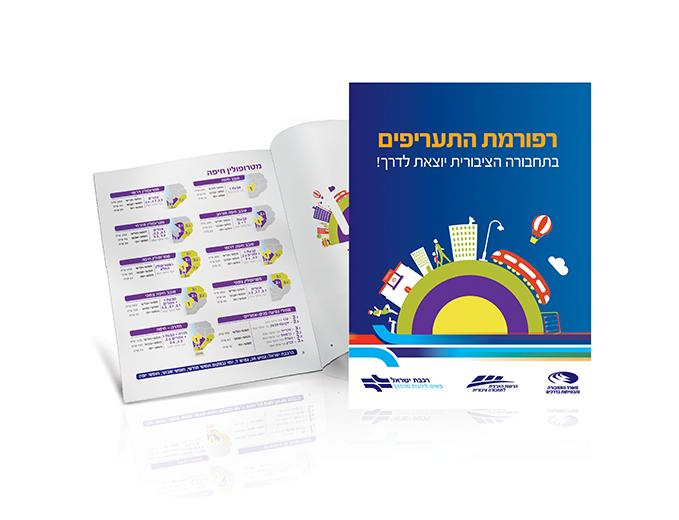 רפורמת תעריפי תחבורה ציבורית - עיצוב עלון הסברה - רכבת ישראל