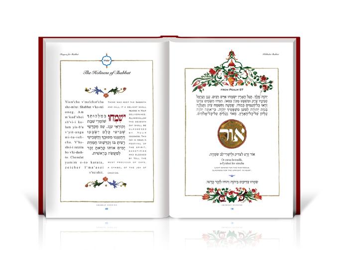 עיצוב סידור תפילה לקהילת Temple Israel- כפולת פנים