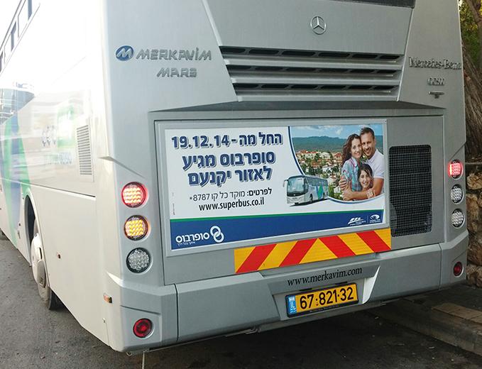 שילוט אוטובוסים יקנעם - סופרבוס