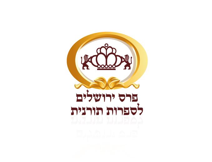 עיצוב לוגו פרס ירושלים לספרות תורנית