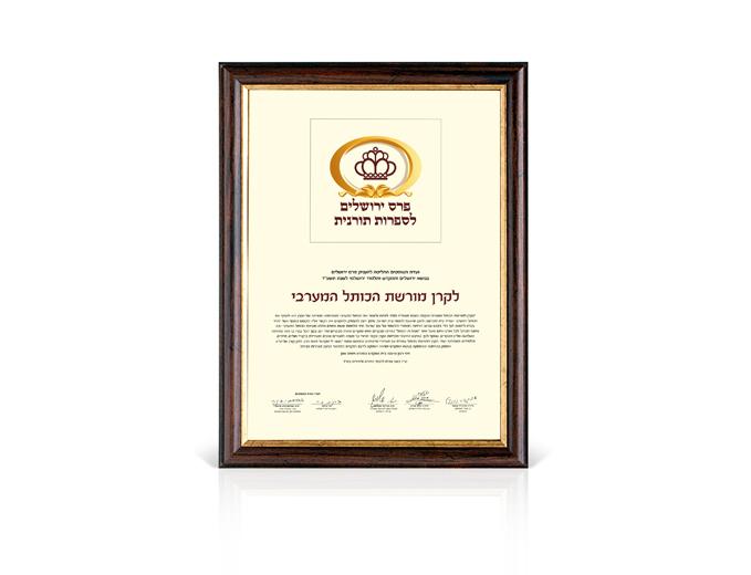 עיצוב תעודת פרס ירושלים לתרבות תורנית