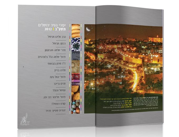 עיצוב תוכניה לטקס יקיר ירושלים - רשימת זוכים