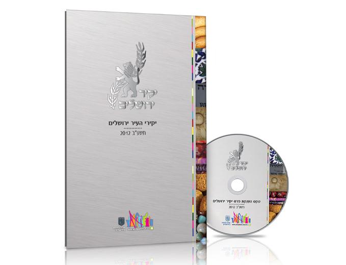 עיצוב תכניה ודיסק ממותג לטקס יקיר ירושלים