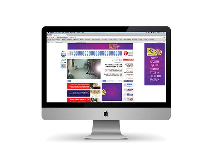 Ynet קמפיין רב-קו אונליין - עיצוב באנר לאינטרנט
